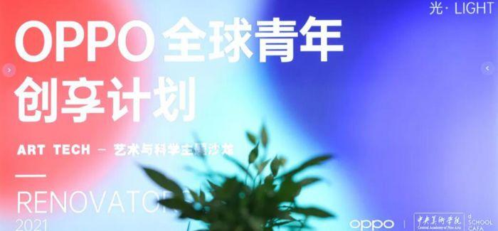 OPPO联合央美 开启艺术科技与未来的对话