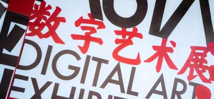 2021亚洲数字艺术展开幕在即