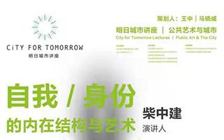 明日城市讲座   自我/身份的内在结构与艺术