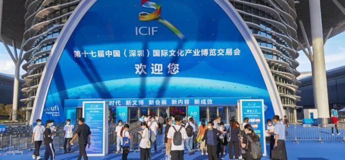 深圳文博会:文化与科技深度融合