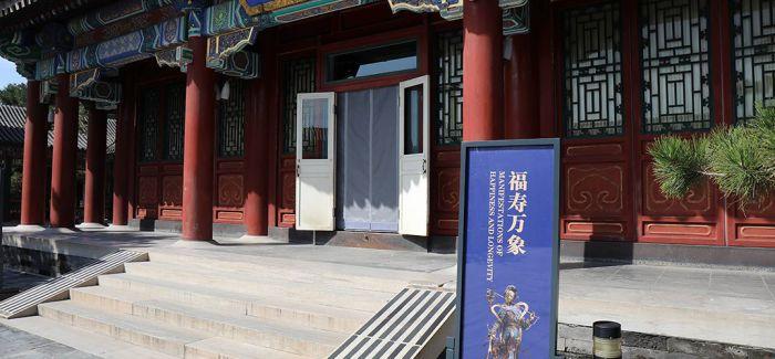 颐和园博物馆首展 286件展品展现福寿文化