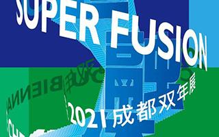 超融体——2021成都双年展