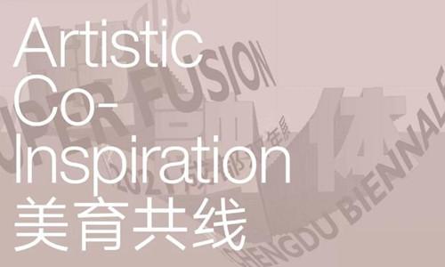 2021成都双年展图集|策展团队(第八版块:美育共线)