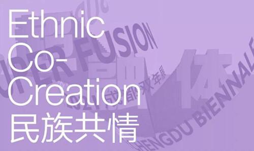 2021成都双年展图集|策展团队(第七版块:民族共情)