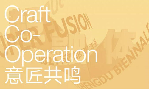 2021成都双年展图集|策展团队(第六版块:意匠共鸣)